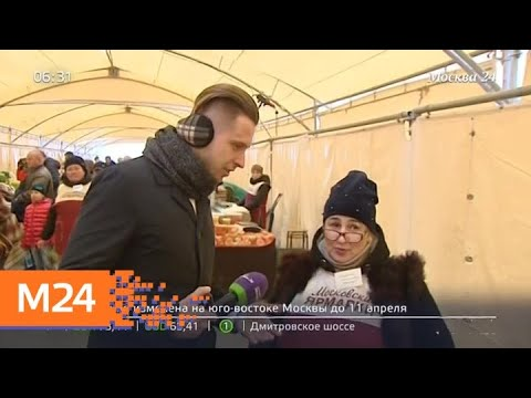 Чем привлекают москвичей ярмарки выходного дня? - Москва 24
