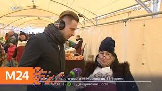 Чем привлекают москвичей ярмарки выходного дня   Москва 24