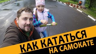 Как  кататься на самокате? Рогозина Христина