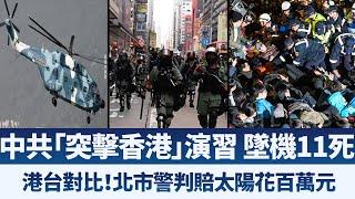 新聞LIVE直播【2019年10月31日】|新唐人亞太電視