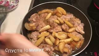 Что приготовить на ужин?! Рецепт куриного филе с яблоками.