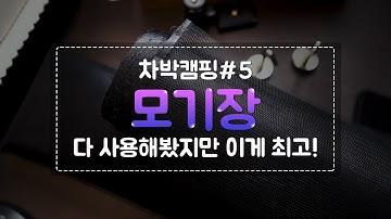 자작 캠핑카 만들기 PART.5 차박 트렁크 모기장 만들기 초간단 설치!