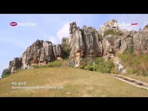 [중국여행]곤명 석림골프장/ Kunming, Stone Forest International Country Club/ 스티커, 하나투어
