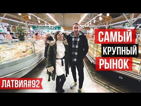 РИГА / Центральный рынок / Вот это ЦЕНЫ ! Такого нет нигде / Латвия