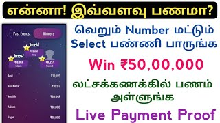 Wow High Earning Game App || Total Price Amount ₹50,00,000 || Explained In Tamil