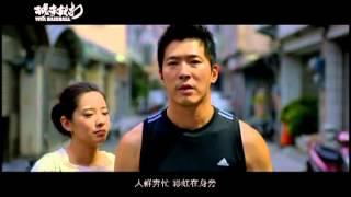 電影《球來就打 》主題曲-為你而戰MV thumbnail