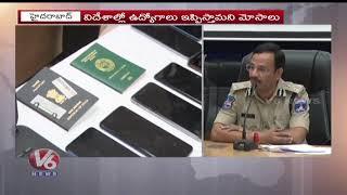 Nigerian Gang Arrested For Job Fraud   Hyderabad  Telugu News