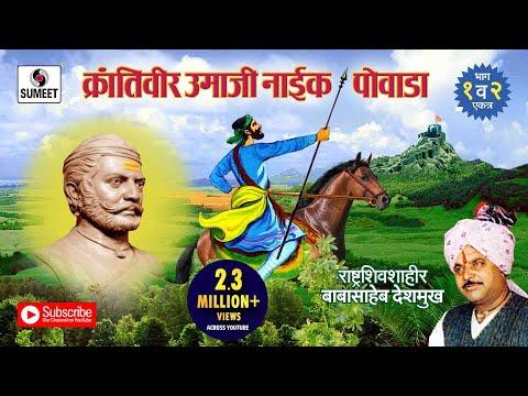 Krantiveer Umaji Naik | Baba Saheb Deshmukh Powada | Sumeet Music