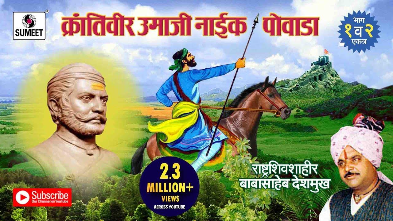 Krantiveer umajinaik powada Marathi Powada - Top Marathi MP3 s