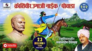 Krantiveer Umaji Naik | क्रांतिवीर उमाजी नाईक | Baba Saheb Deshmukh Powada