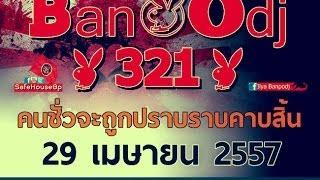 Repeat youtube video บรรพต 321 ตอน คนชั่วจะถูกปราบราบคาบสิ้น ประจำวันที่ 29 เมษายน 2557