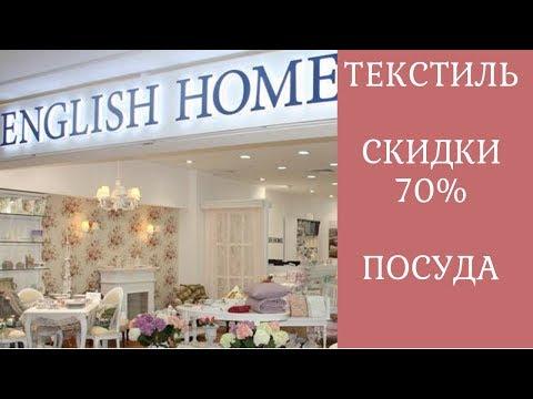 ТУРЦИЯ.  МАГАЗИНЫ АЛАНИИ: ENGLISH HOME- СКИДКИ 70%