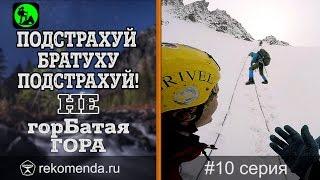 Страховка на крутых ледовых склонах. Не ГорБатая Гора #10 (Горный поход)(В горных походах начиная со второй категории сложности могут встретиться крутые участки склонов. При подъе..., 2016-01-10T19:55:46.000Z)