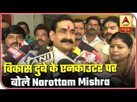 Law Has Taken Its Course: Narottam Mishra On Vikas Dubey | ABP News
