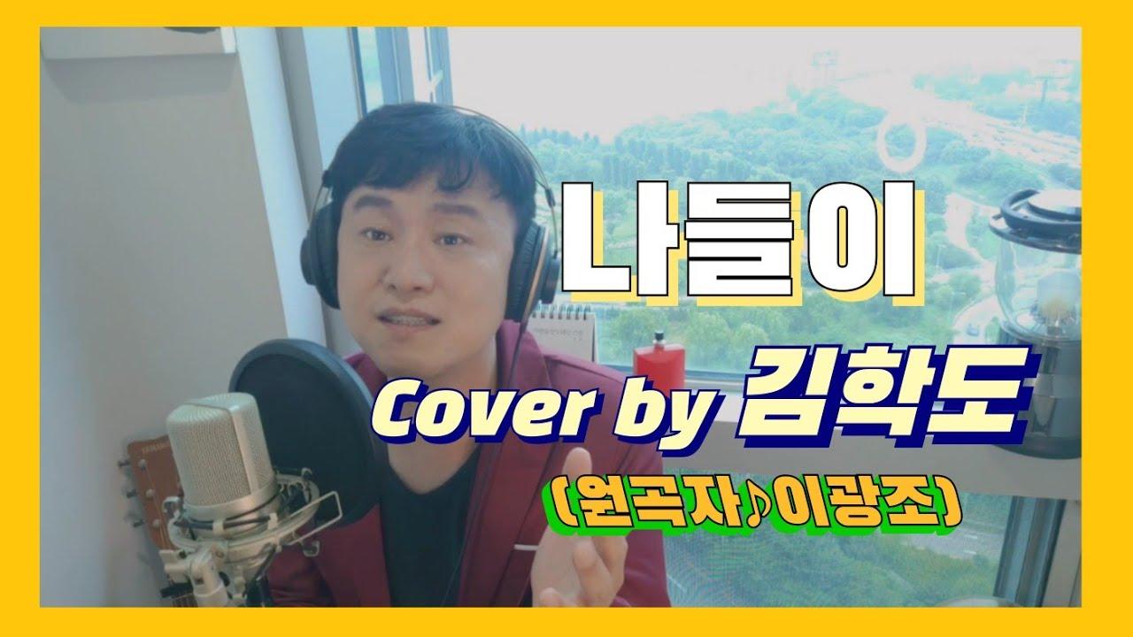 (음악다방*나들이)cover by 김학도- [원곡 이광조 나들이]