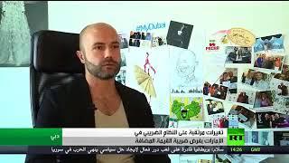 الضرائب المرتقبة في الإمارات الكاتب اﻹماراتي أحمد إبراهيم في حوار تلفزيوني على قناة روسيا اليوم