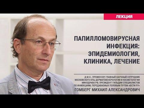 Папилломовирусная инфекция: эпидемиология, клиника, лечение