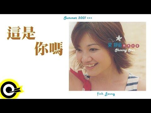 梁靜茹 Fish Leong【這是你嗎 Are You True to Youself】Official Lyric Video