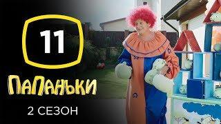 Сериал Папаньки 2 сезон Серия 11 КОМЕДИЯ 2020