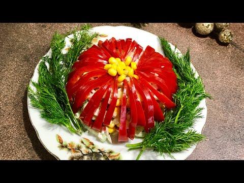 Салата «Цвете» - за всяка празнична маса, много лесна и бърза рецепта, много вкусна и лека салата