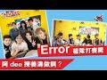Download lagu Error組隊打喪屍 阿dee揀姜濤做餌?