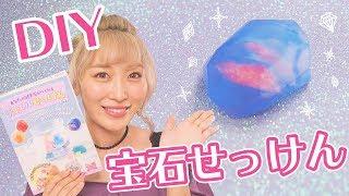 【簡単DIY】ジュエルせっけんキットで宝石石鹸作ってみた!