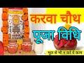 करवा चौथ 8 अक्टूबर 2017 पूजन विधि व सामग्री Karwa Chauth Poojan Vidhi 2017 - YouTube (in Hindi)