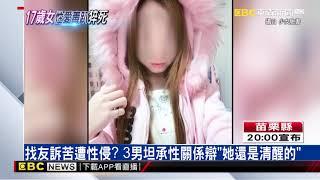 17歲少女開毒趴猝死 檢聲押3名涉案人均獲釋