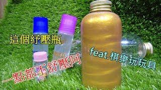 【MOMOTV】一點都不舒壓的舒壓小物 冷靜瓶 feat.棋樂玩玩具 thumbnail
