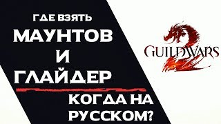 Guild Wars 2 👉МАУНТ 👉ГЛАЙДЕР 👉КОГДА НА РУССКОМ?