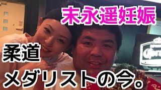 末永遥が結婚した五輪メダリスト泉浩との間に子供妊娠を報告!ドラマ『...