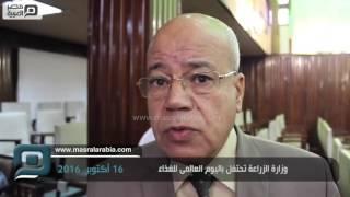 مصر العربية | وزارة الزراعة تحتفل باليوم العالمى للغذاء