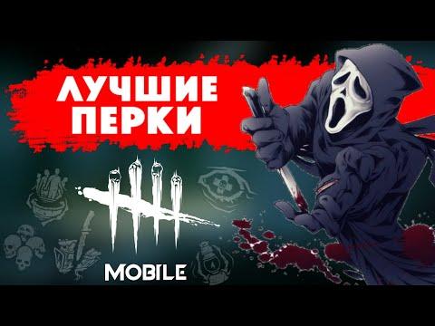 ЛУЧШИЕ ПЕРКИ МАНЬЯКОВ   Dead By Daylight Mobile!