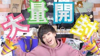【プレゼント】ファンに貰ったプレゼント大量開封で大興奮!! thumbnail