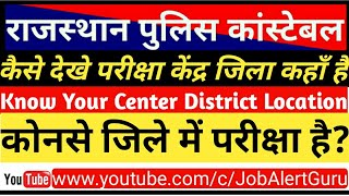 How to Know Your Center District Location Rajasthan police constable 2018 / Raj Police Exam District