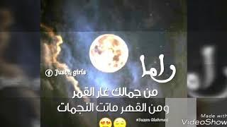 أجمل فيديو لإسم رامآ 😍😍❤👑