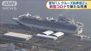 新型コロナ クルーズ船乗客ら3人が死亡(20/03/24)