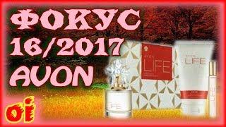 Каталог эйвон 16 2017 Фокус Листать и смотреть каталог avon онлайн