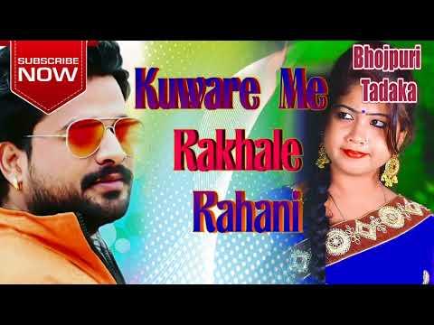 New Bhojpuri Dj Remix Song 2018    Kuware Me Rakhale Rahani    RK Latest Remix Songs
