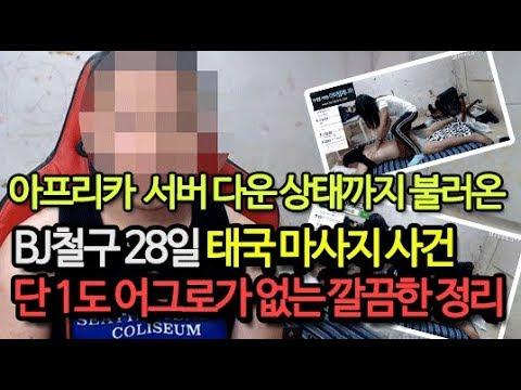 철구 태국 마사지 사건 3분 완벽정리 [심심할 때 보는 TV]