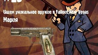 Ищем уникальное оружие в Fallout NV - Мария