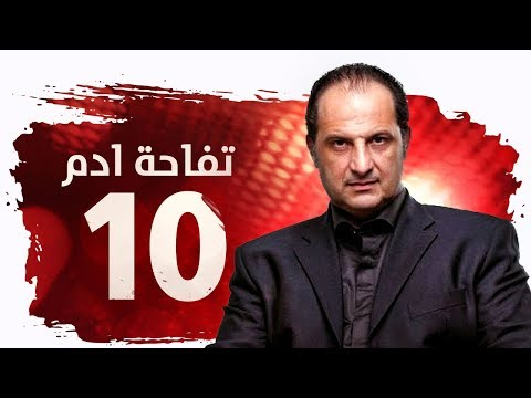 مسلسل تفاحة آدم HD - الحلقة ( 10 ) العاشرة / بطولة خالد الصاوي - Tofahet Adam Series Ep10