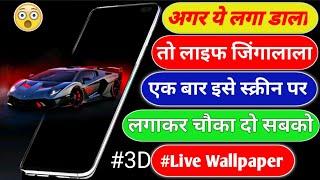 Amazing 3D Live Wallpaper 2021    how to set 3d live wallpaper screenshot 4