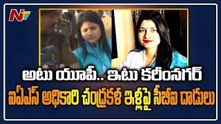 CBI Raids On UP IAS Officer Chandrakala Residence | Lucknow | NTV
