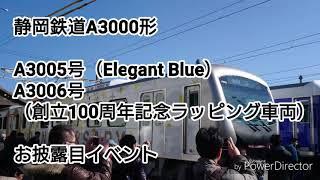 静岡鉄道A3005号、A3006号お披露目イベント