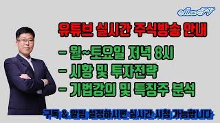 (Live) [공개방송] 단기 매매를 빨리 배우는 방법…