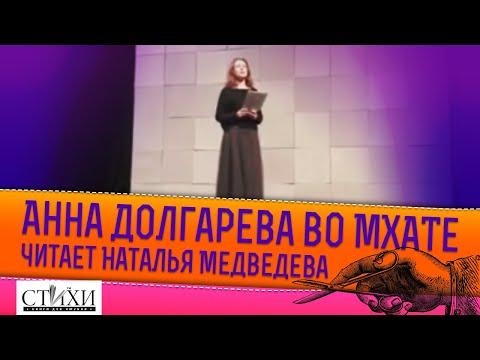 Анна Долгарева во МХАТе. Последний прогон