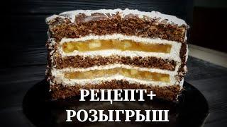 РОЗЫГРЫШ ПИЩЕВОГО ПРИНТЕРА ТОРТ-3 + рецепт ПРОСТОГО ЯБЛОЧНОГО ТОРТА🍎Apple cake recipe