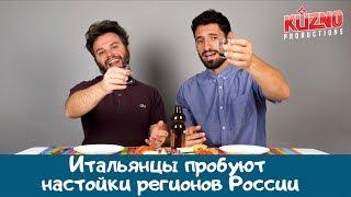 Итальянцы пьют настойки регионов России