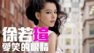 [JOY RICH] [舊歌] 徐若瑄 - 愛笑的眼睛